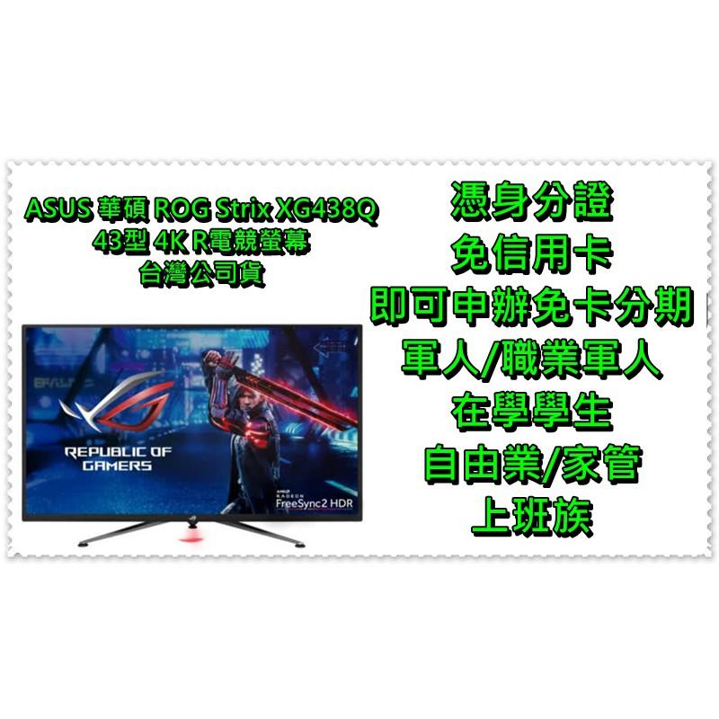 ASUS 華碩 ROG Strix XG438Q 電競螢幕【軍人 學生 上班族 家管 自由業 免卡分期】