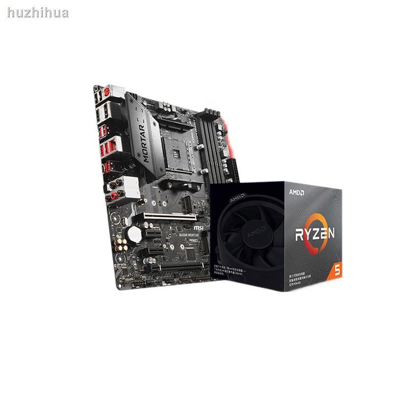 主機板現貨⊕₪AMD銳龍r5 3500X 3600盒裝 2600散片搭華碩 微星B450 CPU主板套裝