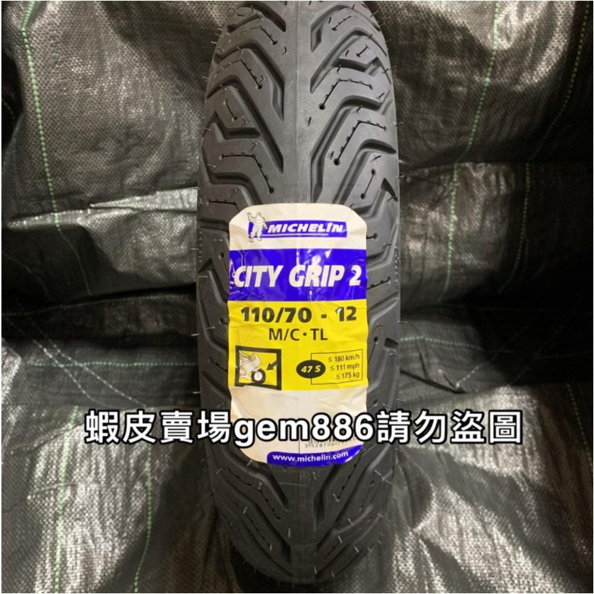 送氣嘴 米其林 2代 City Grip 2 110/90-12 120/80-12 晴雨胎