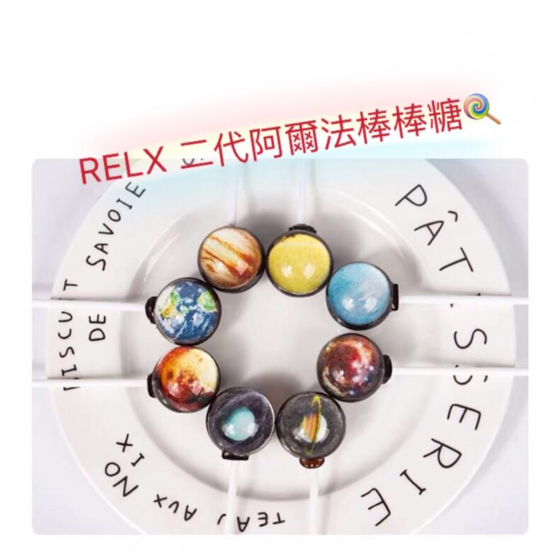 RELX  🎈二代阿爾法棒棒糖🍭