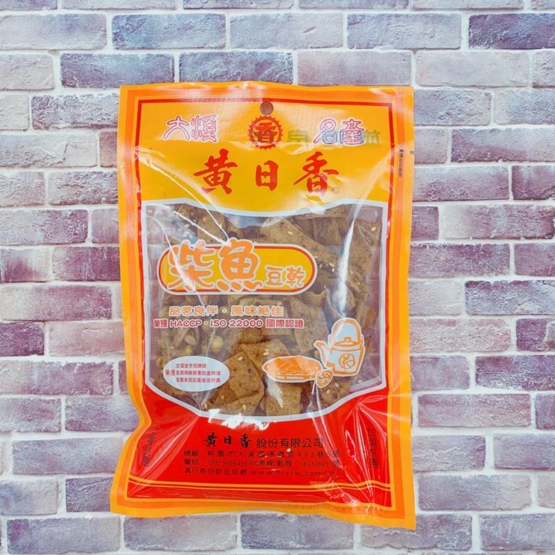 黃日香柴魚豆乾   130克/ 包【台北譽展蜜餞行】