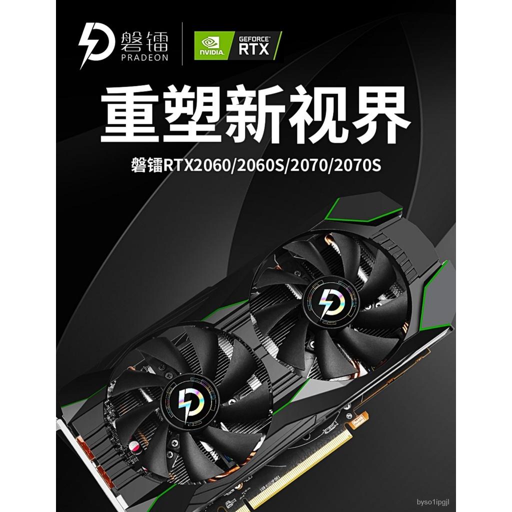 磐鐳RTX2070/2060 SUPER 8G顯卡2070S/2060S台式電腦遊戲獨立顯卡