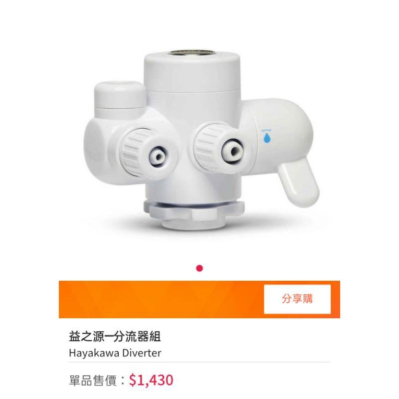 全新,分流器,安麗益之源eSpring淨水器零件