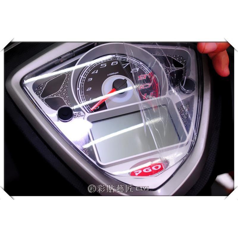 BON 125 PGO儀錶板 七色膜 透明膜 保護膜(11色)儀表板 機車螢幕 銀幕 惡鯊彩貼