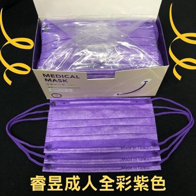 💓 💓睿昱醫療口罩(未滅菌 ) 💓 💓 『MD鋼印』成人 50入『全彩紫色』