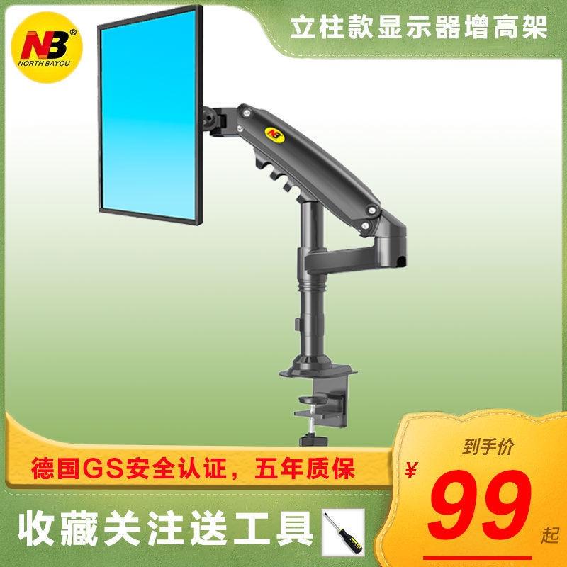 【必備神器】NB H80顯示器支架H100桌面氣壓升降H180旋轉鋁合金架立柱增高H160