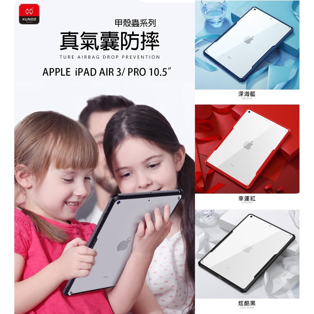 訊迪XUNDD 甲殼蟲系列iPad Air3 /iPad Pro (10.5) 保護平板殼 平板套四腳氣囊防摔05ZEN
