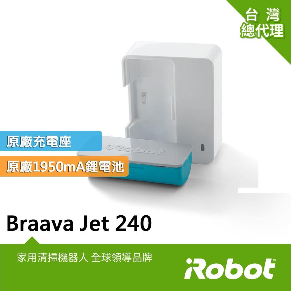 美國iRobot Braava Jet 240原廠鋰電池1950mAh+原廠充電座