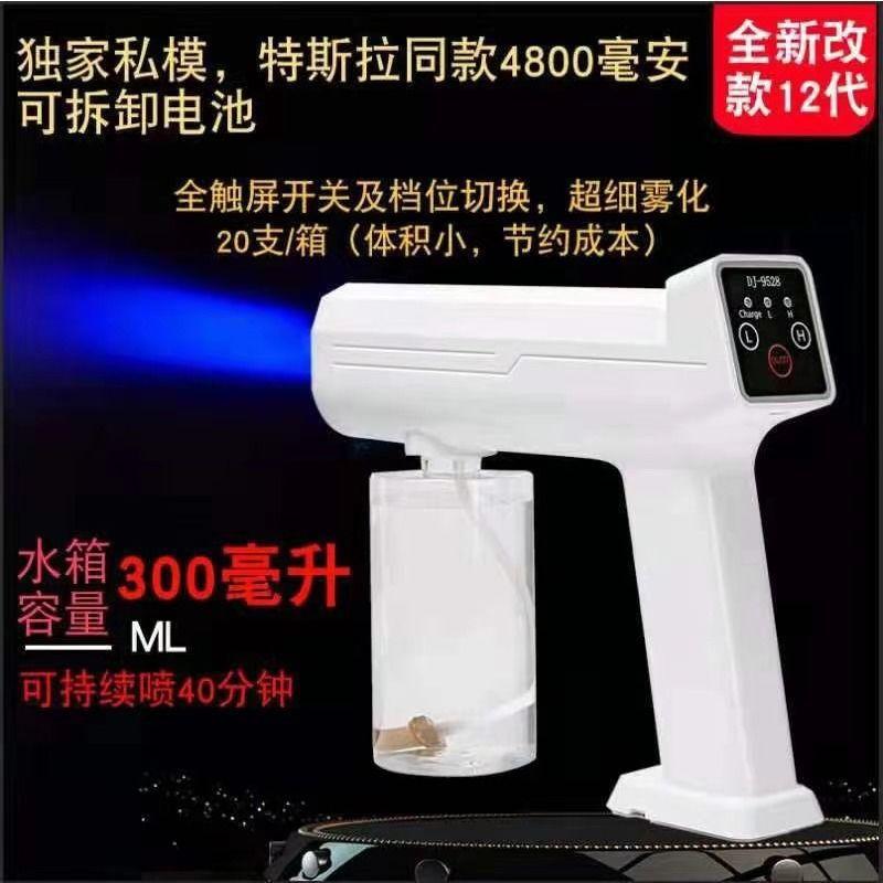 【嚴選】廠家DJ9528大容量無線充電藍光觸摸屏可調檔酒精消毒位噴霧霧化槍