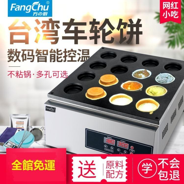 新品推薦 漢堡機方の廚數碼紅豆餅機電熱商用臺灣車輪餅機雞蛋漢堡機多功能烤餅機快速出貨