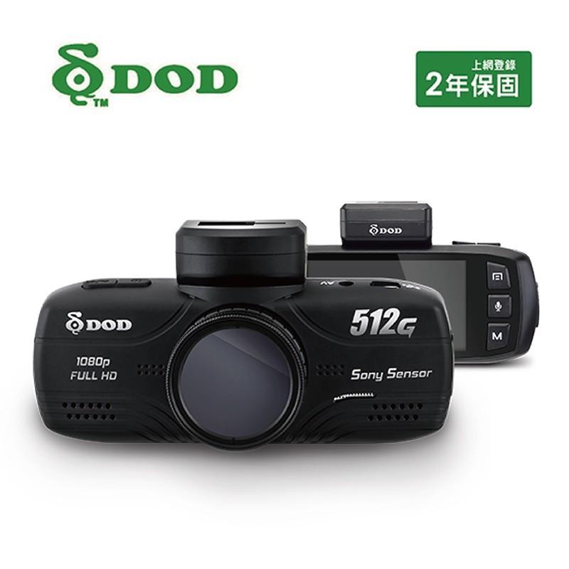 【促銷送安裝】DOD 512G GPS高畫質行車紀錄器+16G記憶卡 保固一年