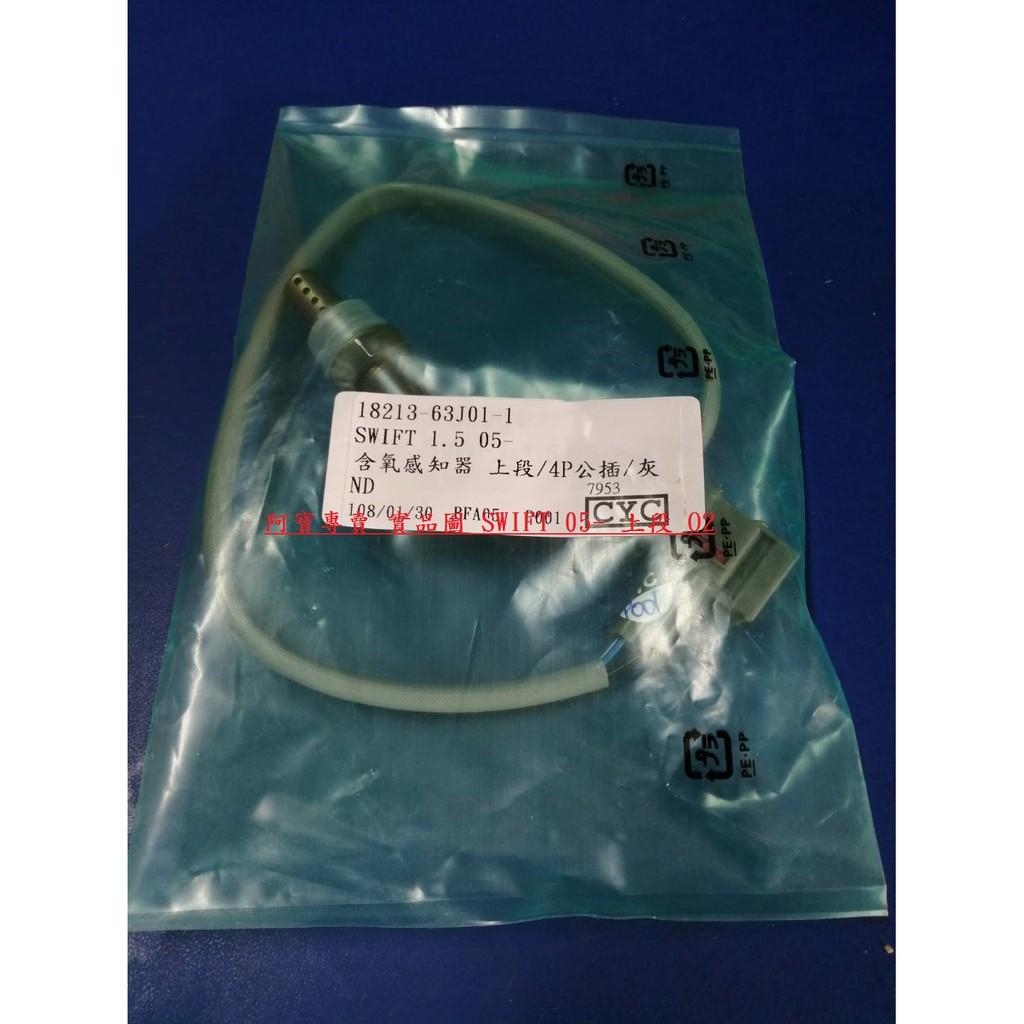 鈴木 SOLIO LIANA SWIFT 05-09 吉利 CARRY 前段 後段 O2 含氧感應器 含氧感知器 日本