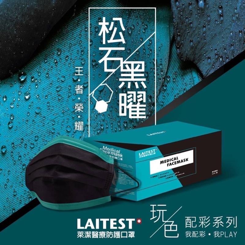 萊潔醫療防護平面口罩-玩色配彩系列30片裝-松石/黑曜