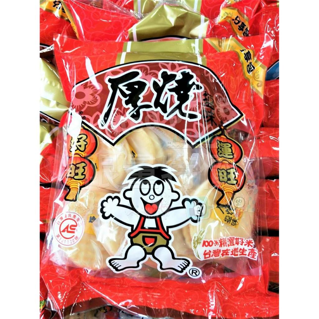 ❤限量特價❤WANTHOME 旺旺 厚燒鹽味分享包 米果-250g