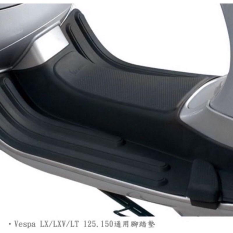 Vespa 特價現貨偉士牌 腳踏墊 春天125 衝刺150 LX125 S150 橡膠 腳踏 黃牌 改