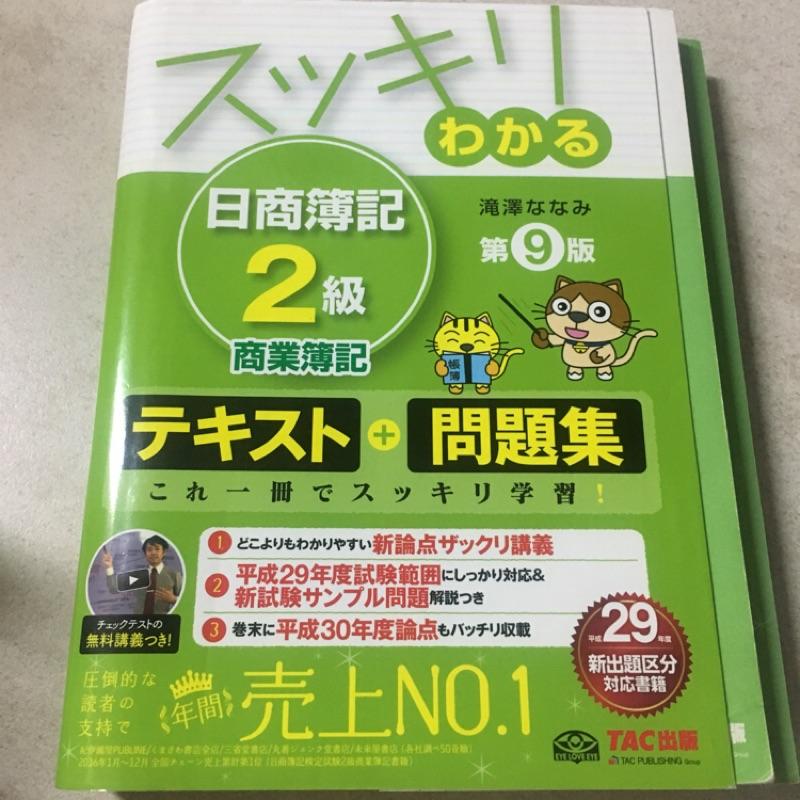 2 級 商 簿記 日