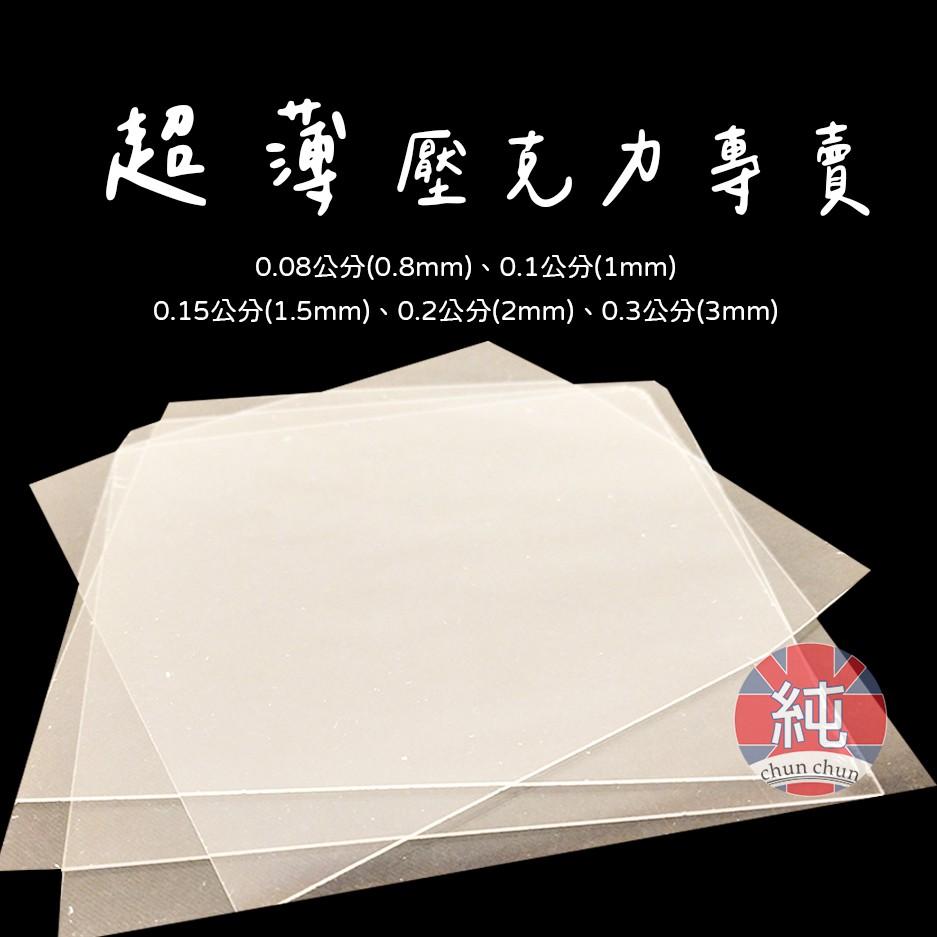 壓克力板 透明壓克力板 厚度0.1公分(1mm) 壓克力薄板 超薄壓克力板 雷射切割 用 壓克力 可開發票
