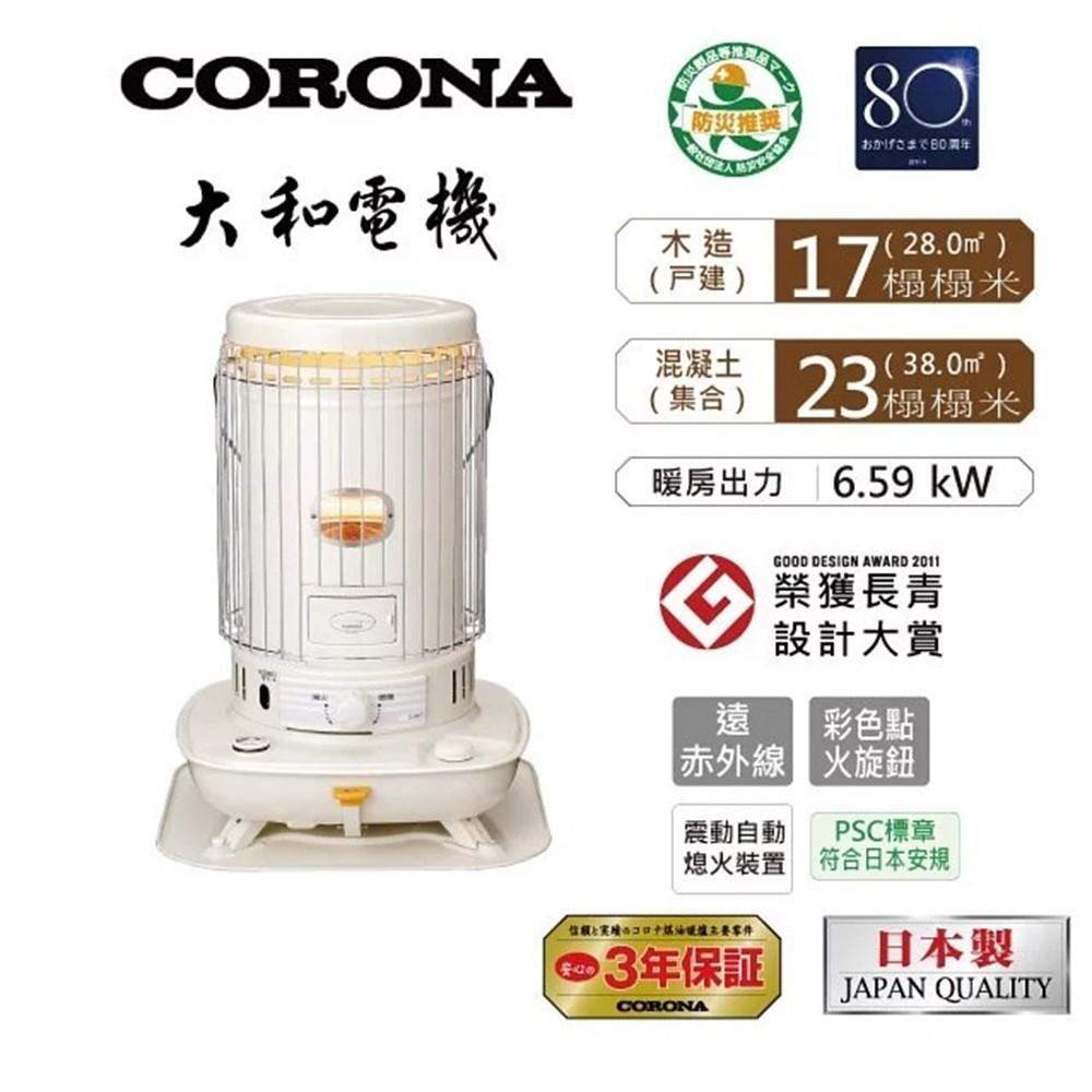 【CORONA】日本製造煤油暖爐14-17坪 煤油暖氣器 贈不沾手電動加油槍(SL-6617)