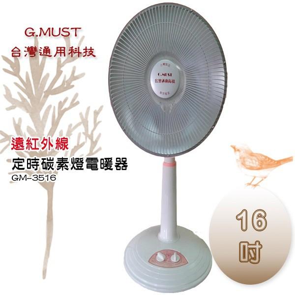 🔥現貨🔥【台灣通用】16吋定時碳素燈電暖器 GM-3516