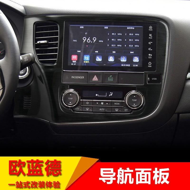Mitsubishi~適用于 Outlander 中控導航面板20款Outlander 按鈕調節框內飾改裝配件