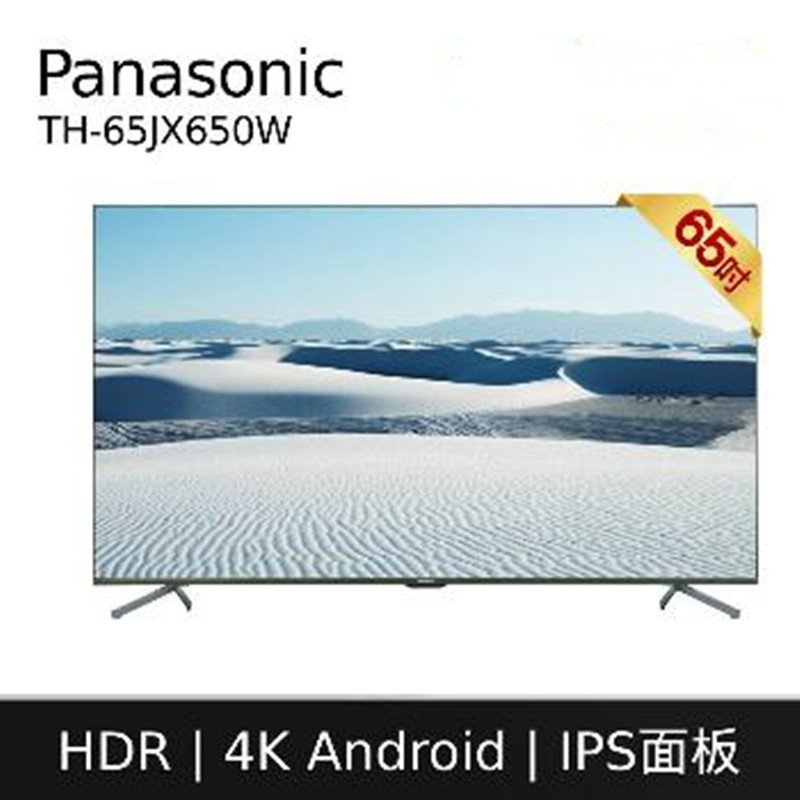 【PANASONIC 國際】65型4K Android液晶顯示器 TH-65JX650W
