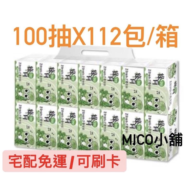 mico 小舖🎈 綠荷 柔韌抽取式花紋衛生紙 100抽X112包/箱