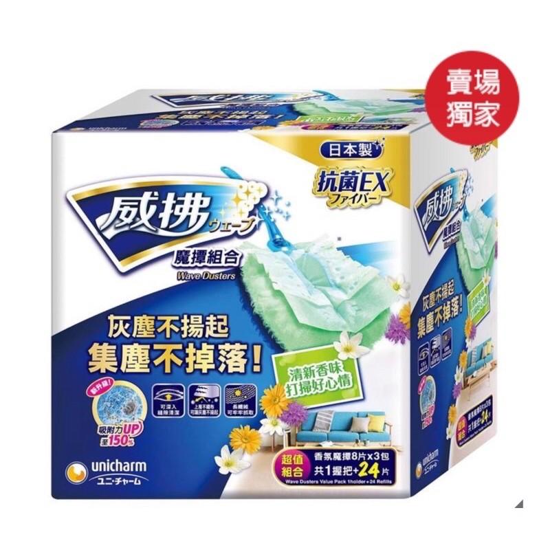 好市多代購 分售 威拂魔撢補充包 1握把 24片補充紙 日本製 抗菌 除塵紙  除塵撢 威佛 代購 Costco 好市多