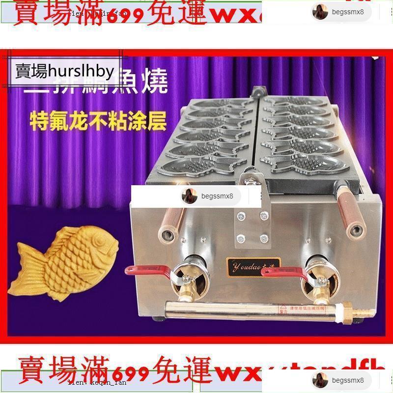特價瓦斯款二排四排鯛魚燒機鯛魚燒烤盤(製作方式與紅豆餅車輪餅類似)