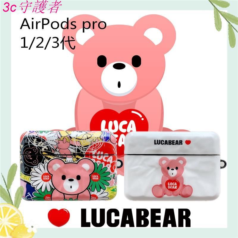 ☆3c守護者☆-Airpods pro/2/1 保護套 可愛 luca bear Airpods保護套 韓國 蘋