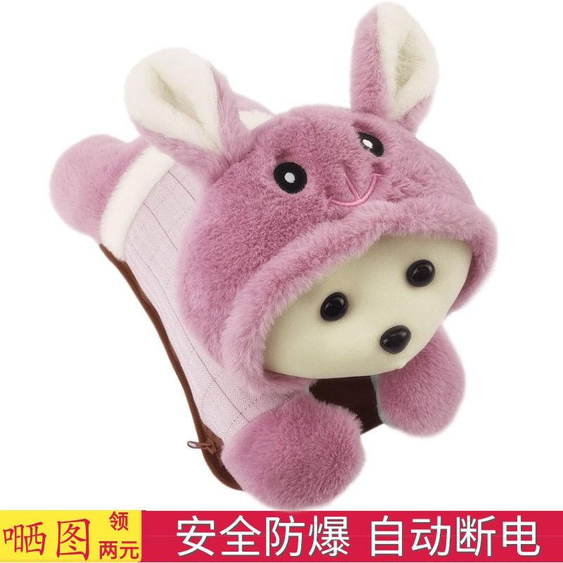 熱賣熱水袋充電暖手寶寶可拆洗電暖寶寶已注水暖水袋卡通電暖袋乖乖兔