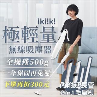 🎉【ikiiki 伊崎】 極輕量無線吸塵器 IK-VC8001 臺中市