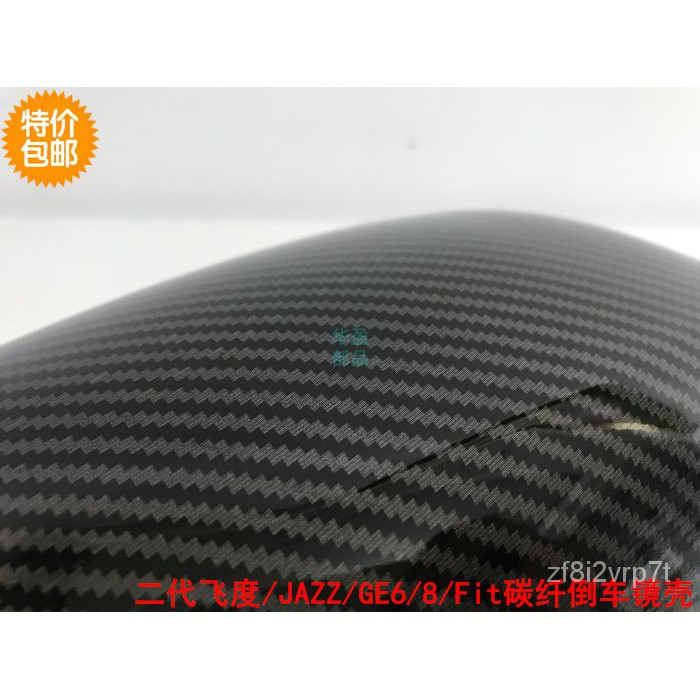 【專用後照鏡】二代飛度碳纖倒車鏡殼 Jazz/Fit/GE6/8 碳纖維後視鏡蓋 08-13飛度