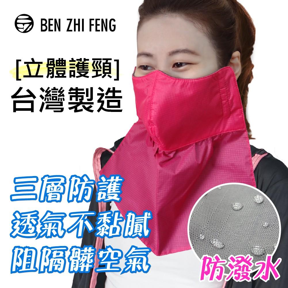 防風防潑水護頸口罩(795)