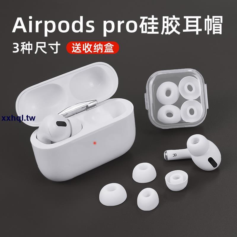 適用airpods pro替換耳塞套蘋果3代華強北藍牙三代耳帽硅膠保護套 ❤xxhql.tw