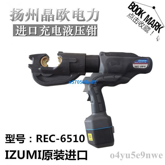 日本IZUMI進口充電式液壓鉗REC-6510電動壓線鉗50-400銅鋁線壓接