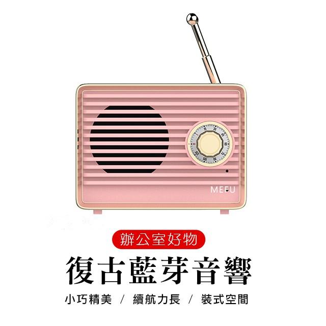 CYKE 新款 復古 無線 藍芽 記憶 音箱 輕巧 可愛 ins 音響 藍牙 隨身聽 音響 廣播 喇叭 重低音 禮物