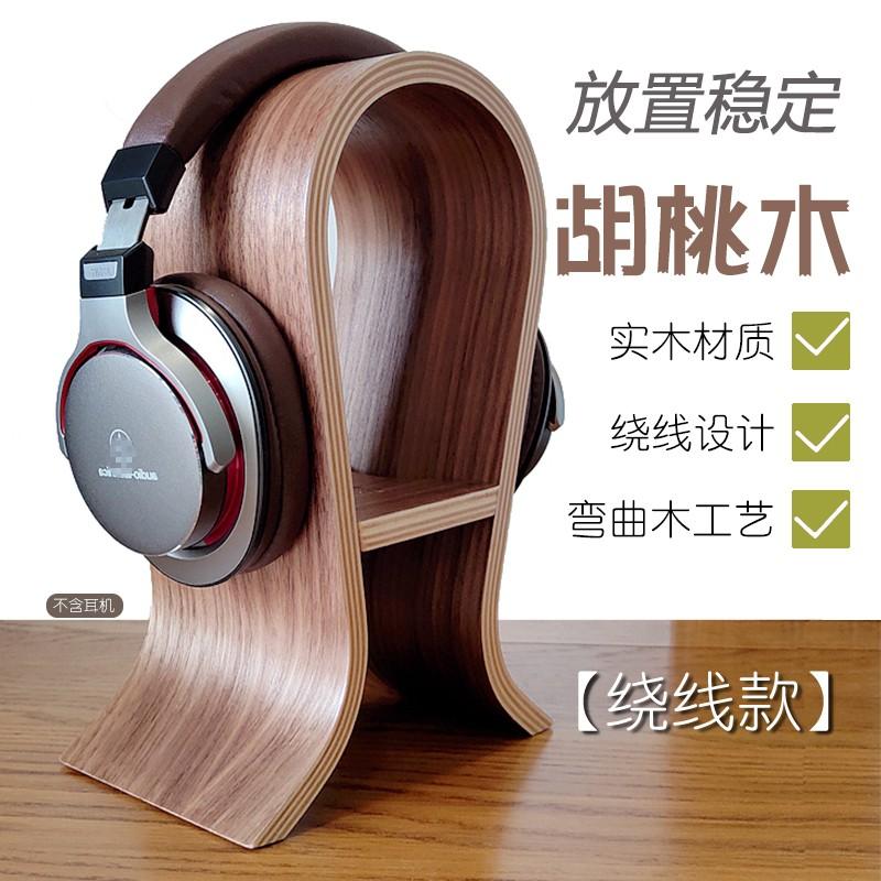 新品 耳機支架 胡桃實木 耳機架 頭戴式木制 耳機架 子簡潔式展示架 掛架 配件《潮人部落閣》