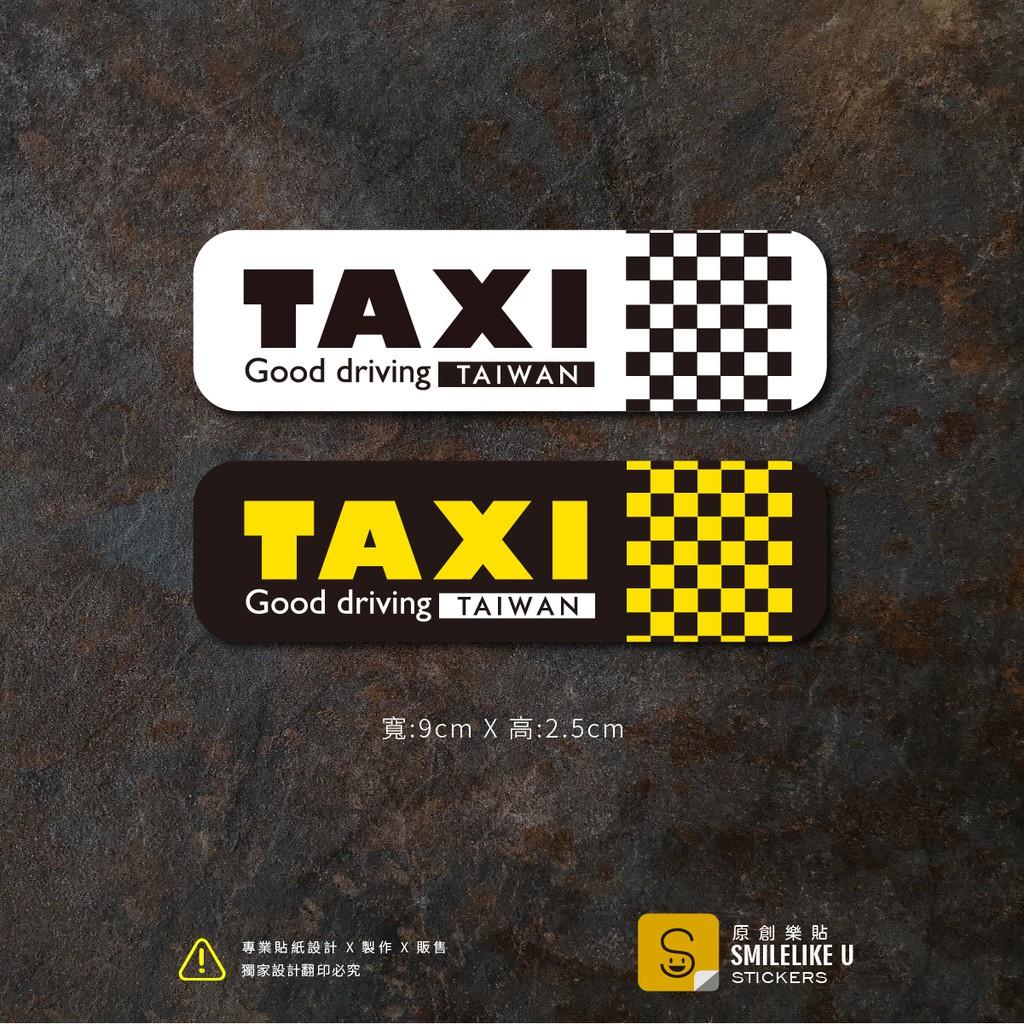 TAXI/uber計程車/美式經典風/行車實用款(彩色/防水貼紙)[原創樂貼]多元計程車/uber/小黃/可貼門邊小貼