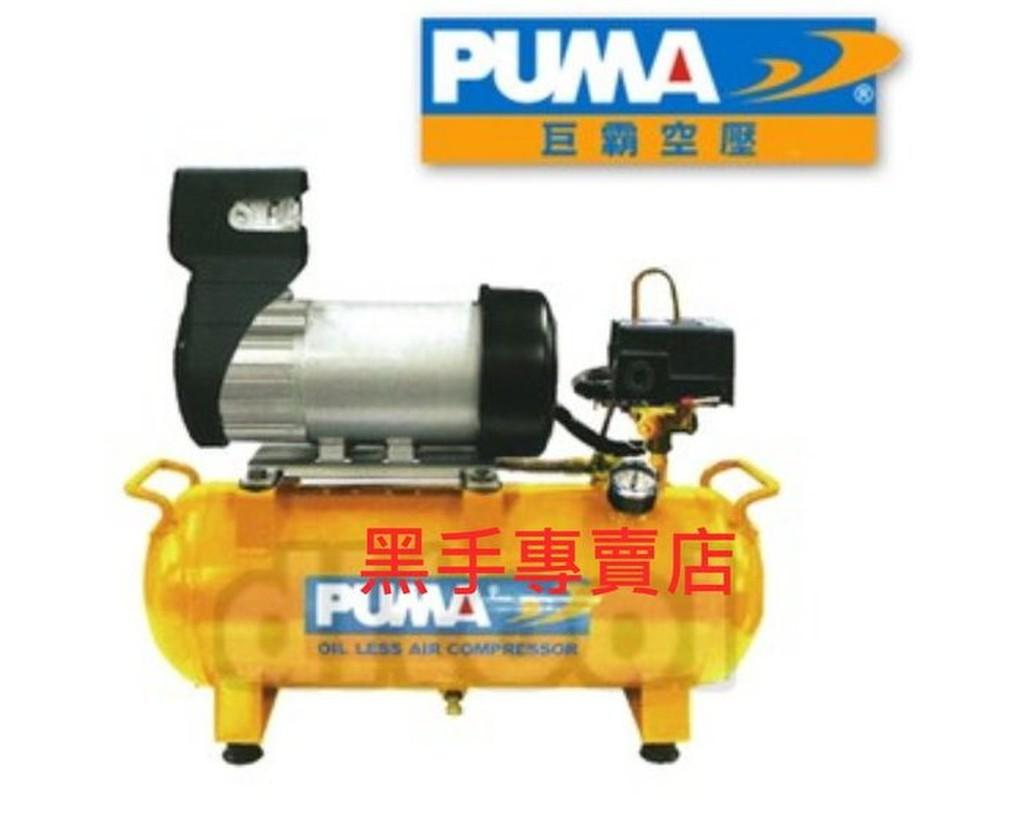 台灣PUMA 12V直流電無油空壓機 1HP12L 12V直流電風車 空氣壓縮機 直流電空壓機 DC112