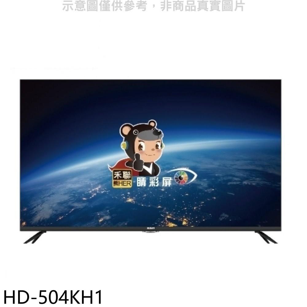 禾聯【HD-504KH1】50吋4K連網電視 分12期0利率