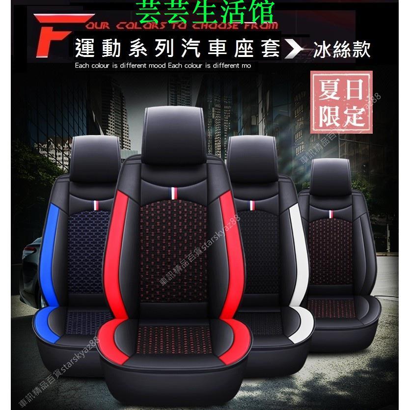 芸芸生活馆豐田  通用 椅墊 汽車椅套 Altis  Prius c  Altis X  Camry 時尚 冰