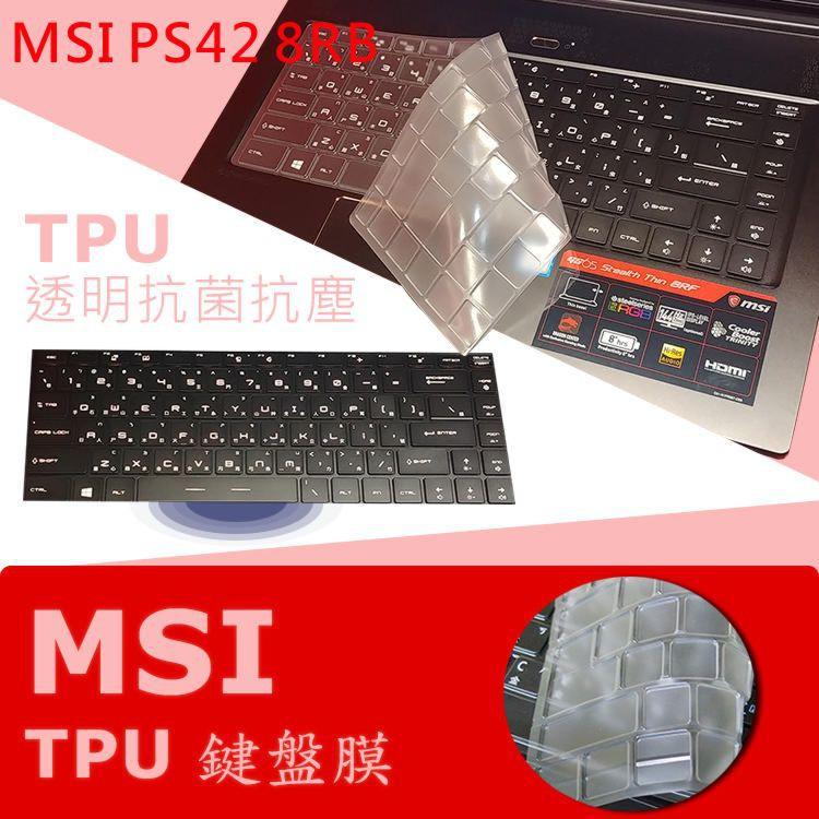 MSI PS42 8RB 8RA 8MO 抗菌 TPU 鍵盤膜 鍵盤保護膜 (MSI15604)