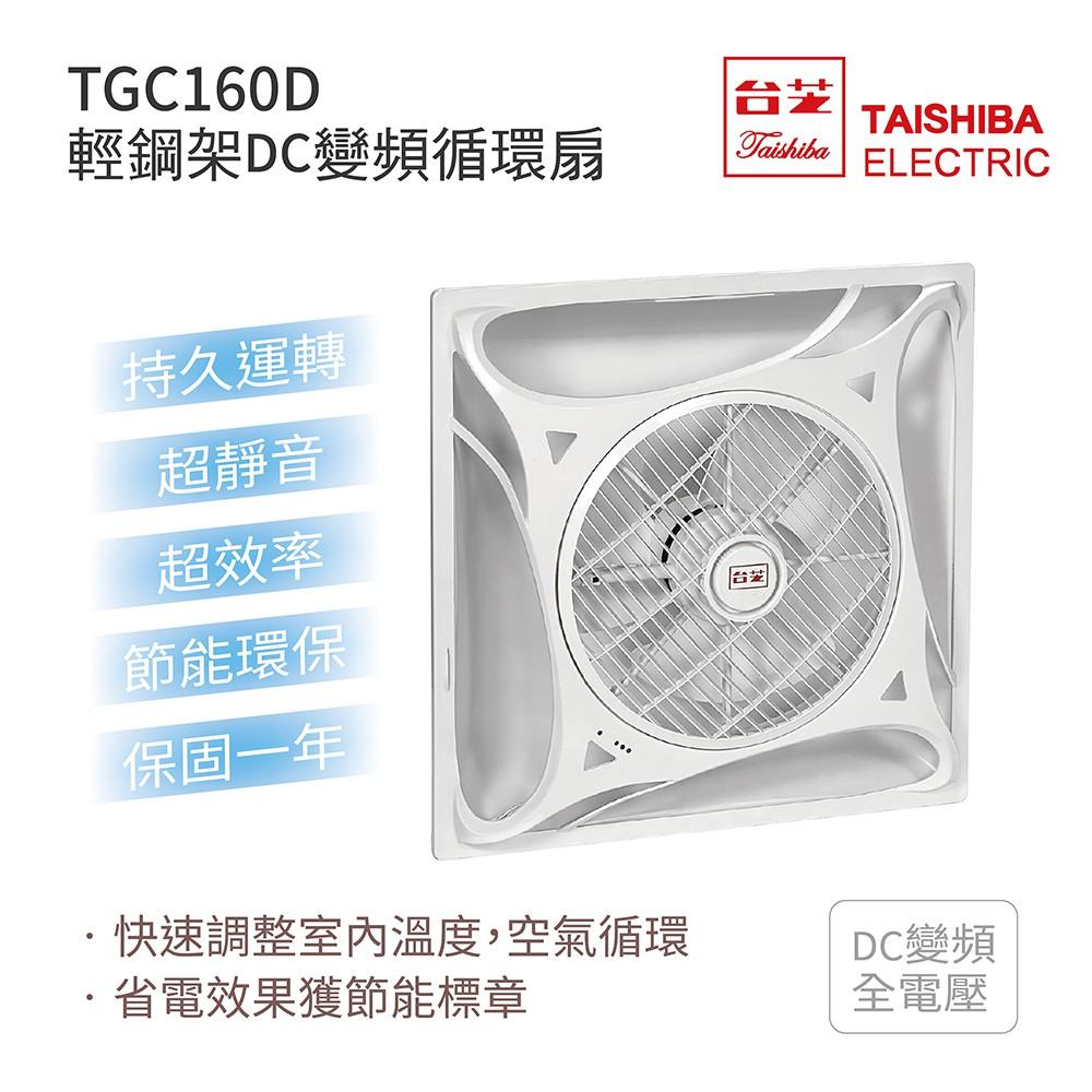 【台芝TAISHIBA】輕鋼架DC變頻循環扇 TGC-160D MIT台灣製造 白色/黑色