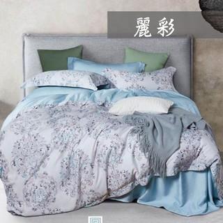 80支尊榮級天絲TENCEL 兩用被床包組/ 床罩組(麗采)100%萊塞爾纖維 #雙人 加大 特大💎 [戀兒寢具] 新北市