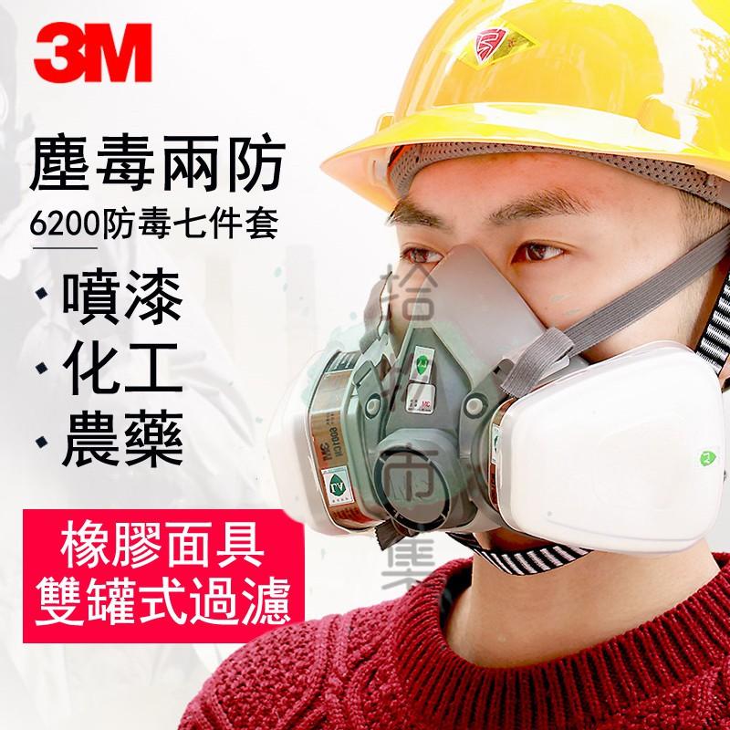 現貨【6200七件套】 3M防毒面具 配6001濾盒 防廢氣面罩 防塵口罩噴農業口罩 化工煤礦活性炭面罩
