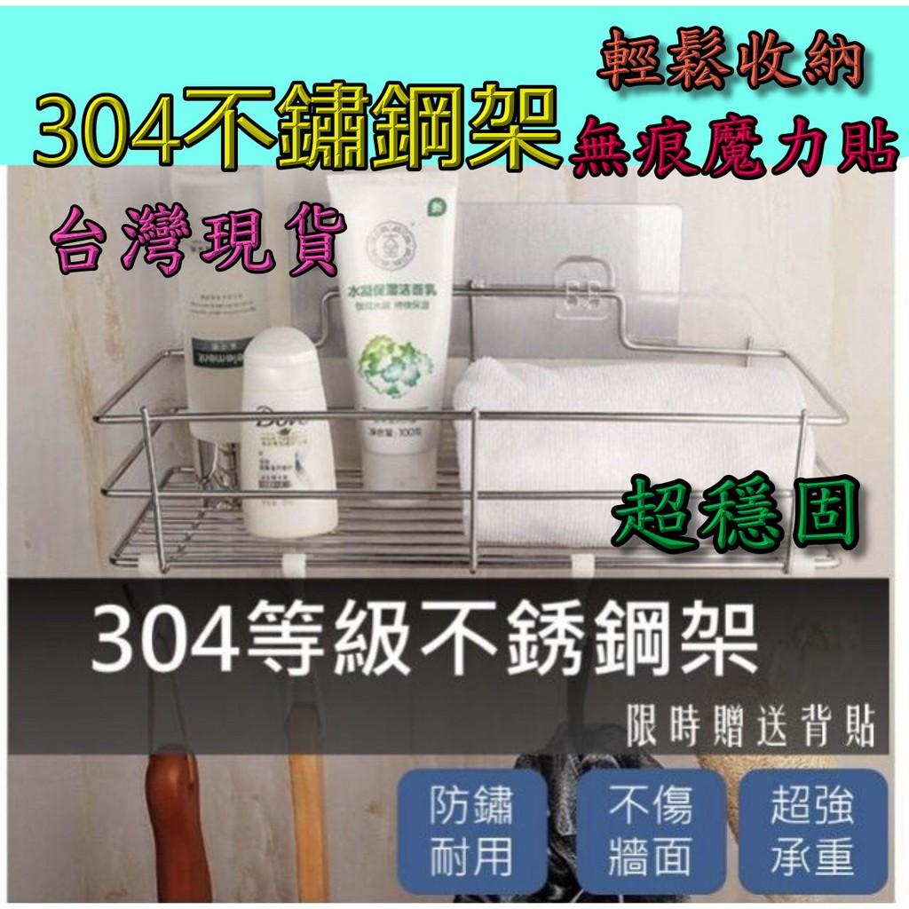 台灣快速出貨  置物架 304等級不鏽鋼置物架 免打孔置物架 免打孔不鏽鋼置物架 調味料架廚房浴室 毛巾架衣物架衛生紙架