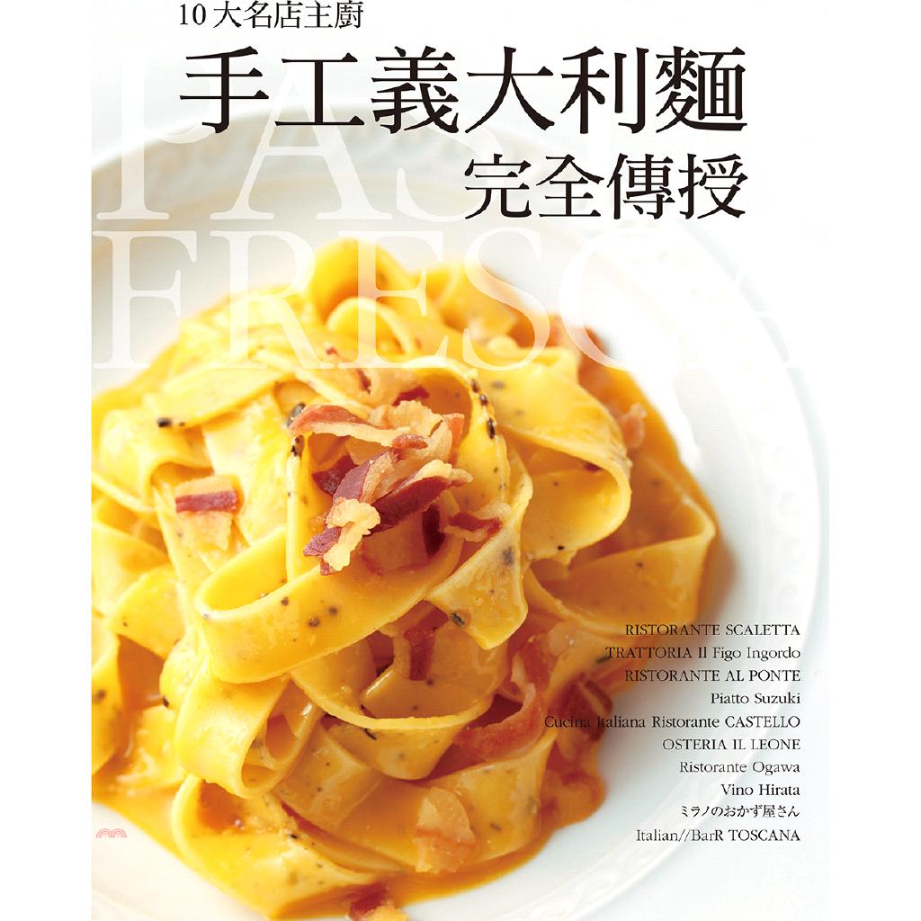 《瑞昇文化》10大名店主廚手工義大利麵完全傳授[79折]