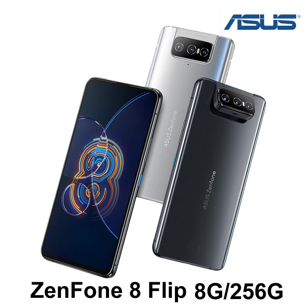 ASUS ZenFone 8 Flip【加送空壓殼+滿版玻璃保貼-內附保護殼】ZS672KS 8G/256G