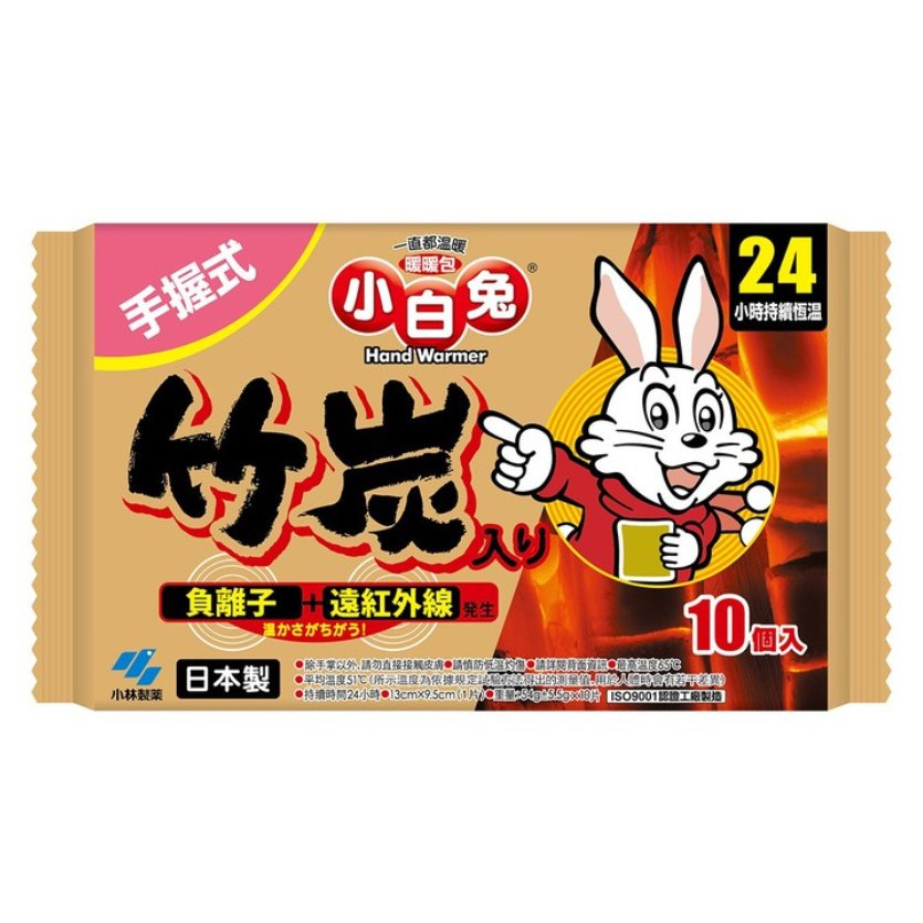 《Costco 代購》小白兔 Kobayashi 竹炭暖暖包 (握式)