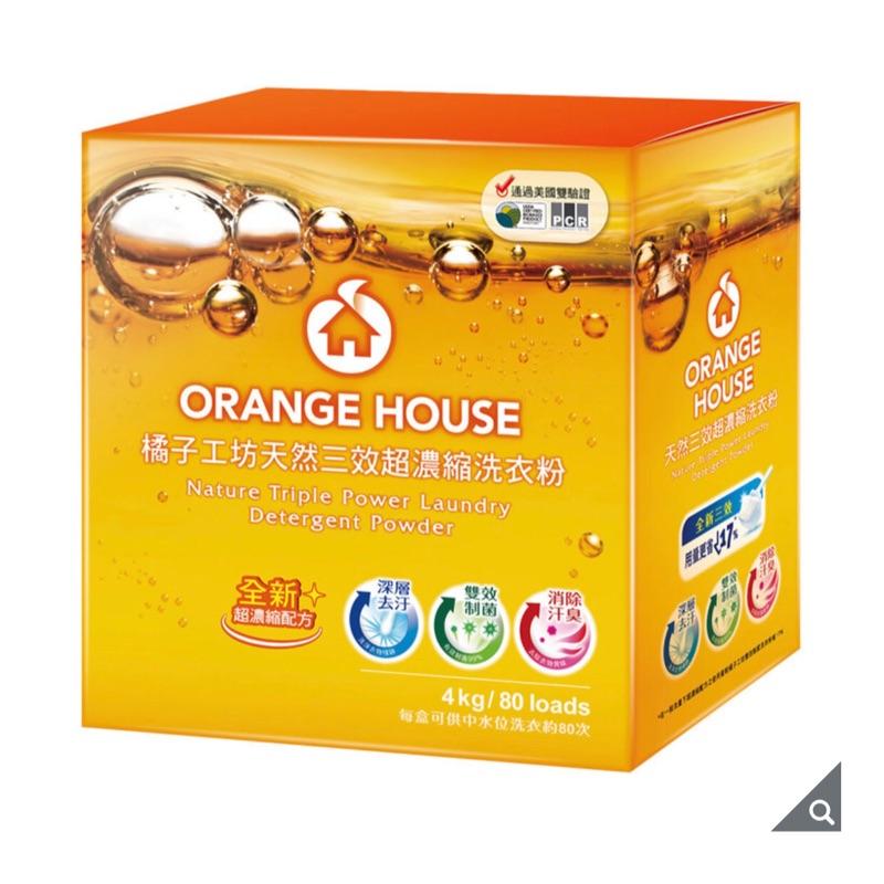 (宅配免運)洗衣粉 Orange House 橘子工坊 濃縮洗衣粉 洗衣精 清潔用品 好市多代購